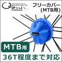 オーストリッチ フリーカバー MTB用 (ostrich-cs-cover-mtb) JAN:4562163941737 【80】 自転車 ロード bebike