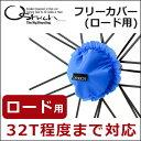 オーストリッチ フリーカバー ロード用 【80】(ostri...