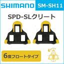 シマノ SM-SH11 クリートセット SPD-SL用 (セルフアライ二ングモード/左右ペア/M5×8mm)(Y42U98010) シマノ 自転車 【80】 bebike