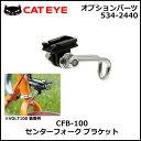 CATEYE(キャットアイ) 534-2440 (CFB-100 センターフォー...