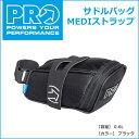 シマノ PRO(プロ) サドルバッグ MEDIストラップ 容量:0.6L (R20RBA0035X) 自転車 shimano サドルバッグ