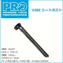 シマノ PRO(プロ) VIBE シートポスト 31.6mm...