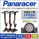 Panaracer(パナレーサー) アルミ製フロアポンプ ゲージ付【80】(米式・仏式・英式バルブ対応) 空気入れ スポーツ用自転車用 BFP-04AGA2 bebike