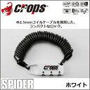 Crops(クロップス) CP-SPD02 スパイダー ホワイト 自転車 鍵 ロック