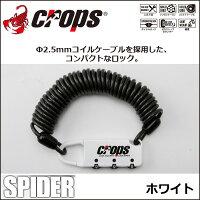 Crops(クロップス) CP-SPD02 スパイダー ホワイト 自転車 鍵 ロックの画像