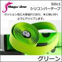 Magic one(マジックワン) Silic1 シリコンバーテープ グリーン 自転車 バーテープ