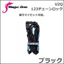 Magic one(マジックワン) U2Q 123チェーンロ...