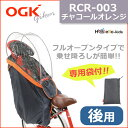 OGK(オージーケー技研) RCR-003 うしろ子供乗せ用...