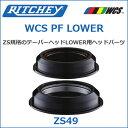 RITCHEY(リッチー) WCS PF LOWER ZS49(1-1/4) 自転車 ヘッドパーツ