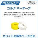 RITCHEY(リッチー) コルク バーテープ ホワイト 自転車 バーテープ