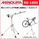 MINOURA (ミノウラ) RS-1800 ワークスタンド 箕...