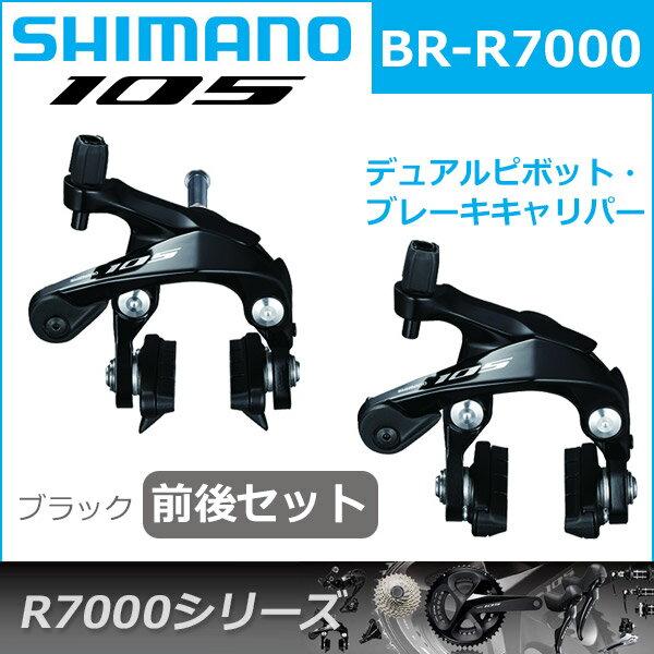 BR-R7000 前後セット ブラック キャリパーブレーキ シマノ 105 【80】 IBRR7000A82L 自転車 ブレーキ R7000シリーズ