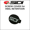 SIDI SCREW COVER for HEEL RETENTION パーツ(自転車 シューズ)
