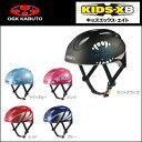 OGK KIDS-X8 (キッズエックス・エイト) 自転車 ママチャリ同乗時はもちろん、オールラウンドスポーツに最適。 ロード キッズ SG規格 bebike