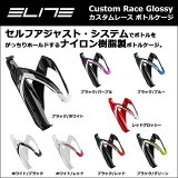【エントリーで5,250以上■ボトルケージ ELITE Custom Race GLOSSY エリート カスタム レース グロッシー 【自転車】ELITE Custom Race