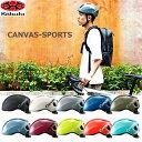 ヘルメット OGK CANVAS-SPORTS キャンバス スポーツ 自転車 クロスバイク ロードバイク
