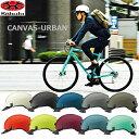 ヘルメット OGK CANVAS-URBAN キャンバス アーバン 自転車 クロスバイク ロードバイク
