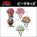 OGK ピーチキッズ 幼児用 ヘルメット bebike 02P03Dec16