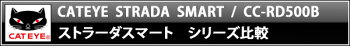 CC-RD500Bストラーダスマート【本体・心拍センサー・スピード・ケイデンスセンサーセット】CATEYE(キャットアイ)【自転車サイクルコンピューターセンサー】【スピードメーター】(bebike)【05P08Feb15】