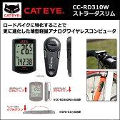 CATEYE(キャットアイ) CC-RD310W ストラーダスリム サイクルコンピューター 【80】 自転車 スピードメーター (CC-RD310) bebike