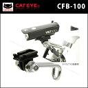 CFB-100 センターフォークブラケット CATEYE キャットアイ 自転車 ライト ロード bebike