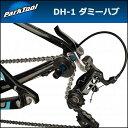 5,400円(税込)以上送料無料 PARK TOOL(パークツール) DH-1 ダミーハブ 自転車 チェーン 洗浄でピカピカ。