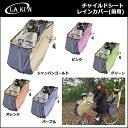 LAKIA(ラキア) チャイルドシート レインカバー 前用 (フロント用) まえ幼児座席用風防 自転車 チャイルドシート レインカバー bebike