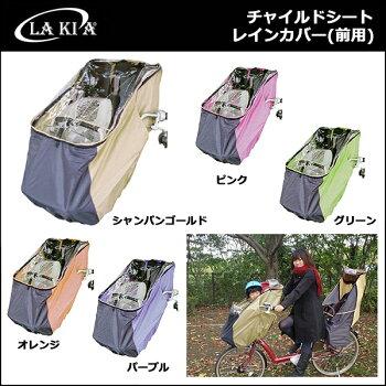 LAKIA(ラキア)チャイルドシートレインカバー【前用】(フロント用)まえ幼児座席用風防レインカバー【子供乗せ】【自転車チャイルドシートレインカバー】(bebike)【05P13Dec14】