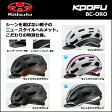 OGKカブト KOOFU (コーフー) BC-ORO(BC-オーロ) ヘルメット オージーケーカブト 自転車 ヘルメット ロード bebike