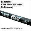 panaracer(パナレーサー) R'AIR 700×23C〜28C 仏式(60mm)ロングバルブ サイクルチューブ (TW723-28LLF-RA) 自転車 チューブ
