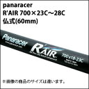 panaracer(パナレーサー) R'AIR 700×23C〜28C ...