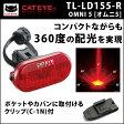 自転車 ライト キャットアイ TL-LD155-R OMNI 5 (オムニ5)LEDライト リア用 【80】セーフティライト bebike