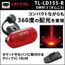 キャットアイ TL-LD155-R OMNI 5 (オムニ5)LEDライト リア用 セーフティライト【80】【自転車 ライト】【ロード】