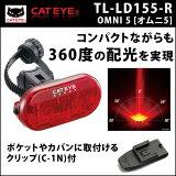 キャットアイ TL-LD155-R OMNI 5 (オムニ5)LEDライト リア用 セーフティライト【80】【自転車 ライト】【ロード】【マウンテン】(bebike)【05P21Feb15】