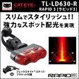 キャットアイ TL-LD630 RAPID 3(ラピッド3) LEDライト リア用 【80】 bebike