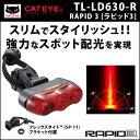 キャットアイ TL-LD630 RAPID 3(ラピッド3) LEDライト リア用 bebike