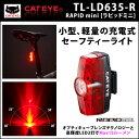 キャットアイ TL-LD635-R 【80】ラピッドミニ LEDライト 自転車 リア (4990173031191)