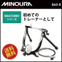 MINOURA(ミノウラ)B60R タイヤドライブトレーナー   マグライザー付属 (4944924406059) MAGTEQS/V/B シリーズ  自転車 ...