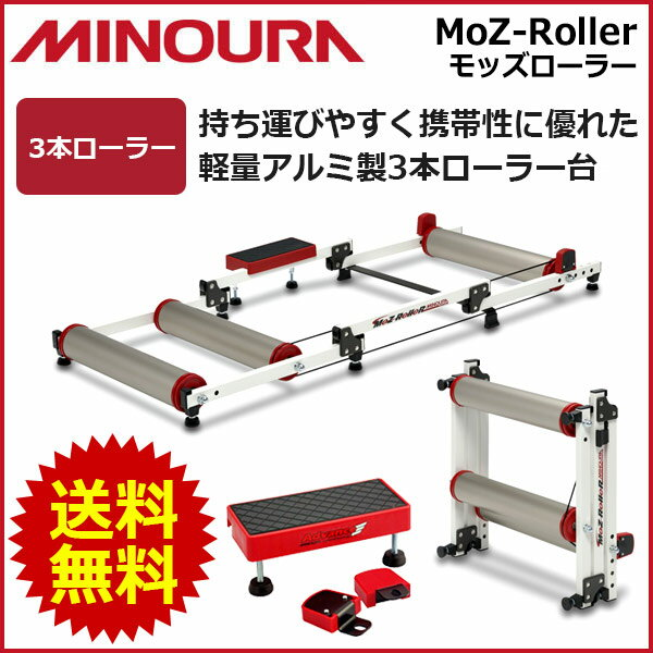 ミノウラ モッズローラー MoZ Roller 3本 ローラー チタンカラー 箕浦(494…...:bebike:10029374