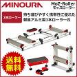 ミノウラ モッズローラー MoZ Roller 3本 ローラー チタンカラー 箕浦(4944924406448) 自転車 3本ローラー サイクルトレーナー【09】bebike