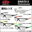 OGK BINATO-X Photochromic ビナート・X(調光レンズ) 自転車用 アイウェア サングラス アイウェア 自転車 ロード bebike