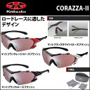 OGK CORRAZZA-2(コラッツァ2) 3set lens サングラス自転車用 アイウェア サングラス 自転車 ロード bebike