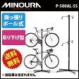 ミノウラ P-500AL-5S ペアスタンド ブラック MINOURA 箕浦 自転車 スタンド 室内【80】 bebike