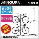 ミノウラ P-500AL-5S ペアスタンド ブラック MINOURA 箕浦 自転車 スタンド 室内【09】 bebike