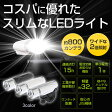 ショッピング自転車 自転車 ライト YSD BL04 バッテリー LED ライト bebike