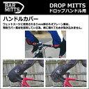 BARMITTS(バーミッツ) DROP MITTS 【80】 ドロップハンドル用ハンドルカバー 自転車 ハンドルカバー 防寒 防水 bebike 02P03Dec16