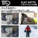 BARMITTS(バーミッツ) FLAT MITTS 【80】フラットハンドル用 ハンドルカバー (94922919298) 自転車 ハンドルカバー 防寒 be...