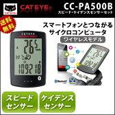 キャットアイ CC-PA500B スピード+ケイデンスキット パドローネ スマート 本体・スピード・ケイデンス CATEYE (4990173028467) bebike 02P03Dec16