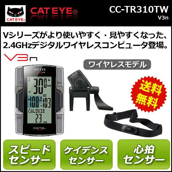 キャットアイ CC-TR310TW V3N ワイヤレス サイクルコンピューター(49901…...:bebike:10007467
