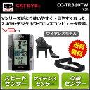 キャットアイ CC-TR310TW V3N ワイヤレス サイクルコンピューター(4990173024001) 自転車 サイクルメーター CC-TR300TW 後...